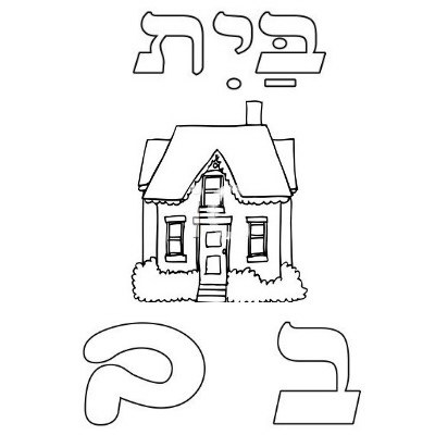 Hebrew_Words_002
