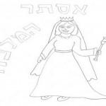 אסתר המלכה לצביעה